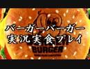 【ニコニコ動画】【実食】経営者が責任を取るバーガーバーガーを解析してみた