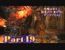 【実況】攻略は甘え!初見の亡者が行くダークソウル2【DarkSoulsII】part49
