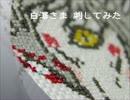 【ニコニコ動画】【刺してみた】 白澤さま 【鬼徹】を解析してみた