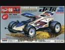 レーサーミニ四駆に挑んだメーカー達Vol.7