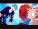 月刊UTAUオリジナル曲ランキング 2014.07 vol.69