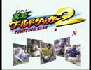【TAS】 実況ワールドサッカーファイティングイレブン thumbnail