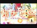 [幕末Rock超魂]WHITE(超魂) thumbnail