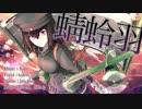 【艦これ】蜻蛉羽【あきつ丸のオリジナル曲であります】<キネマ106> thumbnail