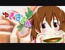 【ニコニコ動画】ゆきほさん 2食目-らーめんとゆきほさん-を解析してみた