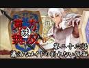【東方有頂天】鉄・東方無双エンパイあんズ【第二十三話】 thumbnail