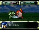 【PS】スーパーロボット大戦Fを実況プレイ Part.103