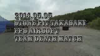 サバゲーをFPS風に撮ってみた 2014.05.05 SPT FPS_Airsoft TDM