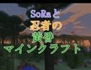 SoRaと忍者の黄昏マインクラフト Part1【SoRa視点】