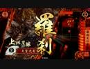 【戦国大戦】 決めるぞ!下剋上 #995 vsじゃっどん白雲 thumbnail