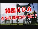 【ニコニコ動画】【韓国ODA】 450億円がドブに!を解析してみた