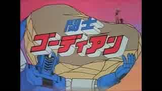 ロボットアニメOP集 『不屈』編 その1