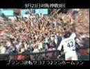 【ニコニコ動画】【2014年】横浜DeNAベイスターズ サヨナラ集を解析してみた