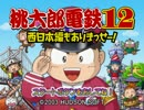 【桃鉄12】TASさん達が西日本を駆け巡る Part1 thumbnail