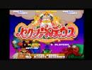 【プレイ動画】セクシーパロディウス Stage1-2 魚&兎【パロディウス】