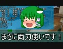 【ゆっくりTRPG】ありきたりなソードワールド 01-1【SW2.0】