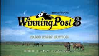 【俺が歴史を】Winning Post8 を実況プレイ/part0【変えてやる】