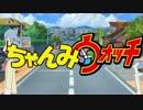 【日常MAD】ちゃんみウォッチ thumbnail