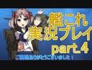 【艦これ実況】着任91日目で新たな海域へ出撃!part.4【3-4】 thumbnail