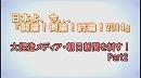 1/3【討論!】大捏造メディア・朝日新聞を糾す!Part2[桜H26/10/4]