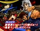 【MUGEN】 第惨事ヒャッハー!10割だぁー!鬼畜ランセレサバイバル Part Final