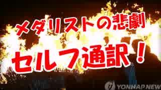 【メダリストの悲劇】 セルフ通訳!