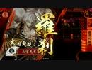 【戦国大戦】 決めるぞ!下剋上 #996 vs守護女神 thumbnail