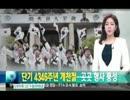 【ニコニコ動画】韓国らしい10月初頭のおもしろ報道まとめwを解析してみた