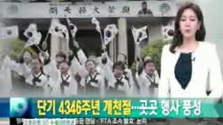 韓国らしい10月初頭のおもしろ報道まとめw