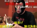【ニコニコ動画】暗黒放送 まな部① 横山緑 ウナちゃんマン しけきのこ 三人旅 放送 (08)を解析してみた