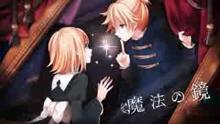 【びーぐる犬×Ame.】 魔法の鏡 歌ってみた。