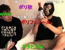 【ニコニコ動画】暗黒放送 まな部① 横山緑 ウナちゃんマン しけきのこ 三人旅 放送 (09)を解析してみた