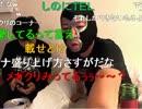 【ニコニコ動画】暗黒放送 まな部① 横山緑 ウナちゃんマン しけきのこ 三人旅 放送 (11)を解析してみた