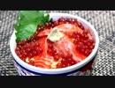 【ニコニコ動画】サーモンのヅケ親子丼♪を解析してみた