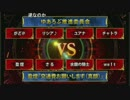 OVER the LORD~第6章 創醒の四皇 準々決勝第4試合 ゆあろぶ推進委員会 VS 盈燈