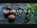 【ニコニコ動画】霜降山サバイバル生活~その2~を解析してみた