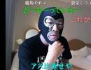【ニコニコ動画】暗黒放送 まな部① 横山緑 ウナちゃんマン しけきのこ 三人旅 放送 (19)を解析してみた