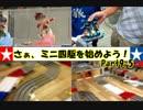 【ニコニコ動画】さぁ、ミニ四駆(ゲゲル)を始めよう! Part9.5を解析してみた