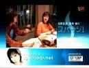 浅野真澄・鷲崎健のスパラジ! 第01回 4/4