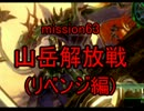 【地球防衛軍4】無鉄砲ゆっくりのINF攻略 mission63【山岳解放戦】