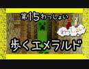 【Minecraft】○◆四角な世界を丸く遊ぶ わっしょい◆○part 15【PS3】
