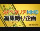 【APヘタリアMMD】 編集縛り企画・前編 【roco眉で夕景イエスタデイ9種】 thumbnail