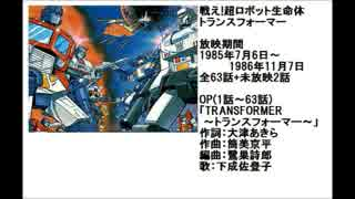 80年代アニメ主題歌集 戦え!超ロボット生命体トランスフォーマー