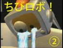 【実況】みんなを幸せに!『ちびロボ!』実況② thumbnail