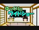 ゆっくりのワイドショー第3回放送 thumbnail