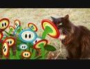 【ニコニコ動画】もし猫の日常に『スーパーマリオ』の世界が現れたらを解析してみた