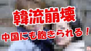 【韓流崩壊】 中国にも飽きられる!