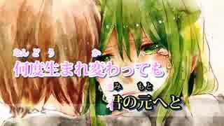 【ニコカラ】ホシアイ -4【on vocal】