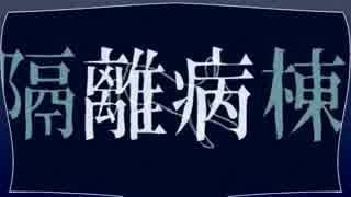 【UTAUカバー】 隔離病棟 【遠音ラン(連続音)】 thumbnail