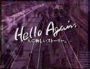 JR東日本CM Hello Again